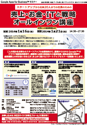 20140116_flyer.png