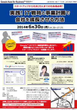 20140630_flyer.jpg