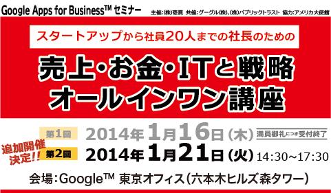 Google Apps for Business(TM) セミナー スタートアップから社員20人までの社長のための 売上・お金・IT と戦略 オールインワン講座、会場:Google™東京オフィス、2014年1月16日(木)・2014年1月21日(火)