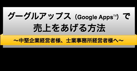 グーグルアップス(Google Apps™)で売上をあげる方法、会場:グーグル株式会社東京オフィス、2012年9月11日(木)