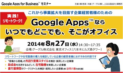 Google Apps for Business(TM) セミナー これから事業拡大を目指す企業経営者様のための 『実践!リモートワーク!Google Apps™ならいつでもどこでも、そこがオフィス』、会場:グーグル株式会社 東京オフィス、2014年8月27日(水)