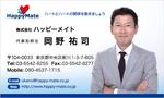 namecard_happymate201402_f.jpg