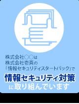 sec_torikumi-bnr.png