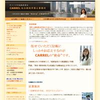 CARREL社会保険労務士事務所様サイト