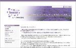 ヒーズ株式会社様サイト画像
