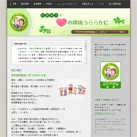 日本スマートライフ協会様サイト