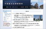 中原総合法律事務所様サイト画像