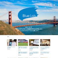 株式会社Blue Lab様サイト