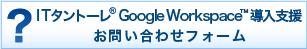 IT タントーレ(R) Google Workspace™ 導入支援 お問い合わせフォーム